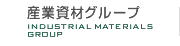 産業資材グループ INDUSTRIAL MATERIALS GROUP